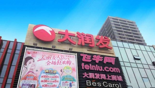 年销售800亿,19年关一家店,天猫京东都不是对手!