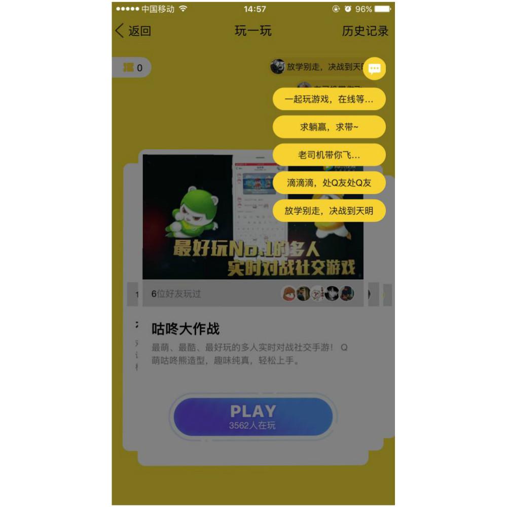 手机 QQ 突然上线「小游戏」开放平台,微信的什么时候来?