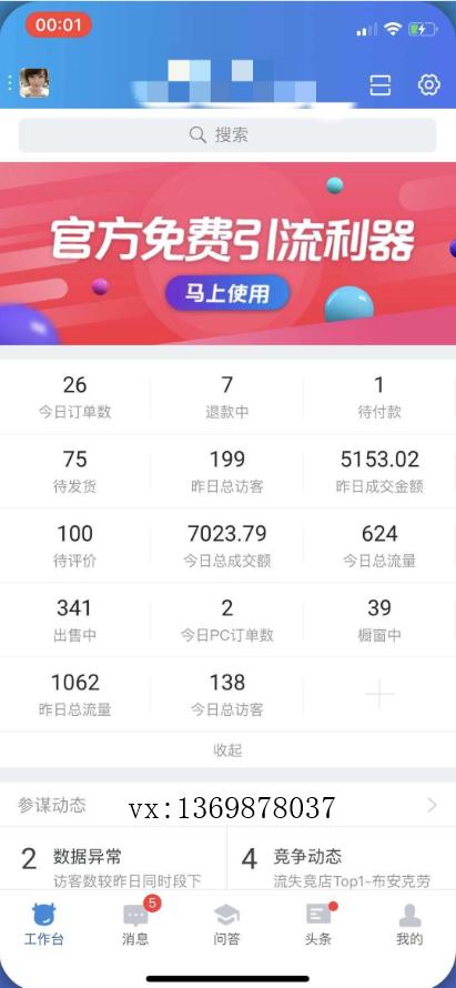 淘宝村淘百单精细化运营技术大链接玩法快速提高权重转化率订单爆